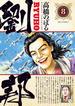 劉邦 8 (ビッグコミックス)