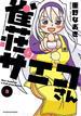 雀荘のサエコさん 5 (近代麻雀コミックス)