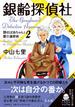 銀齢探偵社 静おばあちゃんと要介護探偵 2
