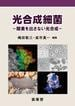 光合成細菌 酸素を出さない光合成