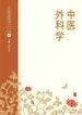 中医学教科書シリーズ 4 中医外科学