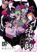 結界師 12 完全版 (少年サンデーコミックススペシャル)