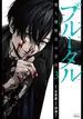 ブルータル 3 殺人警察官の告白 (バンブーコミックス)