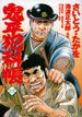 鬼平犯科帳 111 (文春時代コミックス)