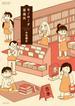 モノローグ書店街 (BAMBOO COMICS)