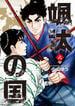 颯汰の国 6 (ビッグコミックス)