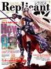レプリカントEX Vol.8