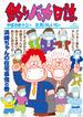 釣りバカ日誌 107 (ビッグコミックス)