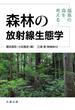 森林の放射線生態学 福島の森を考える