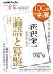 渋沢栄一『論語と算盤』 すべては「公益」のために。