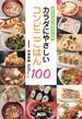 カラダにやさしいコンビニごはん100 東京労災病院管理栄養士監修