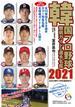 韓国プロ野球観戦ガイド&選手名鑑 2021