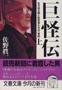 巨怪伝 正力松太郎と影武者たちの一世紀 上