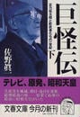 巨怪伝 正力松太郎と影武者たちの一世紀 下