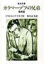 カラマーゾフの兄弟 改版 第4巻