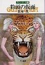 豹頭の仮面 改訂版