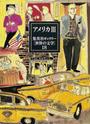 集英社ギャラリー〈世界の文学〉 18 アメリカ 3