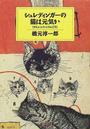 シュレディンガーの猫は元気か サイエンス・コラム175