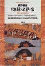 無縁・公界・楽 日本中世の自由と平和 増補