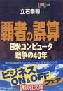覇者の誤算 日米コンピュータ戦争の40年