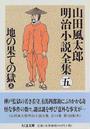 山田風太郎明治小説全集 5 地の果ての獄 上
