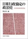 日米行政協定の政治史 日米地位協定研究序説