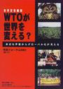 WTOが世界を変える? 身近な矛盾からグローバル化が見える