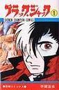ブラック・ジャック 1 (少年チャンピオン・コミックス)