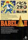 バビル2世 7
