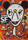 20世紀SF 1 1940年代星ねずみ