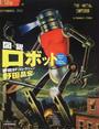 図説ロボット
