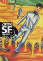 20世紀SF 3 1960年代砂の檻