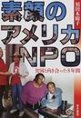 素顔のアメリカNPO 貧困と向き合った8年間