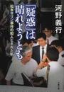 「疑惑」は晴れようとも 松本サリン事件の犯人とされた私