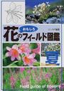 花のおもしろフィールド図鑑 夏
