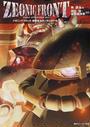 ジオニックフロント 機動戦士ガンダム0079 1