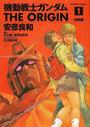機動戦士ガンダムTHE ORIGIN 1 (角川コミックス・エース)