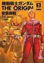 機動戦士ガンダムTHE ORIGIN 2 (角川コミックス・エース)