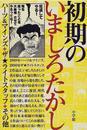 初期のいましろたかし ハーツ&マインズ+ザ★ライトスタッフ+その他 (Big comics ikki)