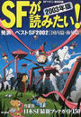 SFが読みたい! 2003年版 発表!ベストSF2002〈国内篇・海外篇〉