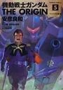 機動戦士ガンダムTHE ORIGIN 5 前 (角川コミックス・エース)