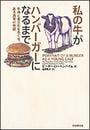 私の牛がハンバーガーになるまで 牛肉と食文化をめぐる、ある真実の物語