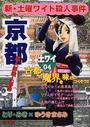 新・土曜ワイド殺人事件 京都藁人形殺人事件 (ドラゴンコミックス)