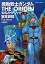 機動戦士ガンダムTHE ORIGIN公式ガイドブック
