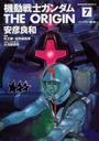 機動戦士ガンダムTHE ORIGIN 7 前 (角川コミックス・エース)