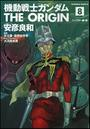 機動戦士ガンダムTHE ORIGIN 8 後 (角川コミックス・エース)