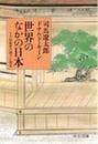 世界のなかの日本 十六世紀まで遡って見る