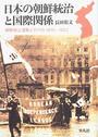 日本の朝鮮統治と国際関係 朝鮮独立運動とアメリカ1910−1922