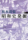 昭和史発掘 新装版 2