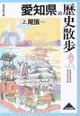 愛知県の歴史散歩 上 尾張